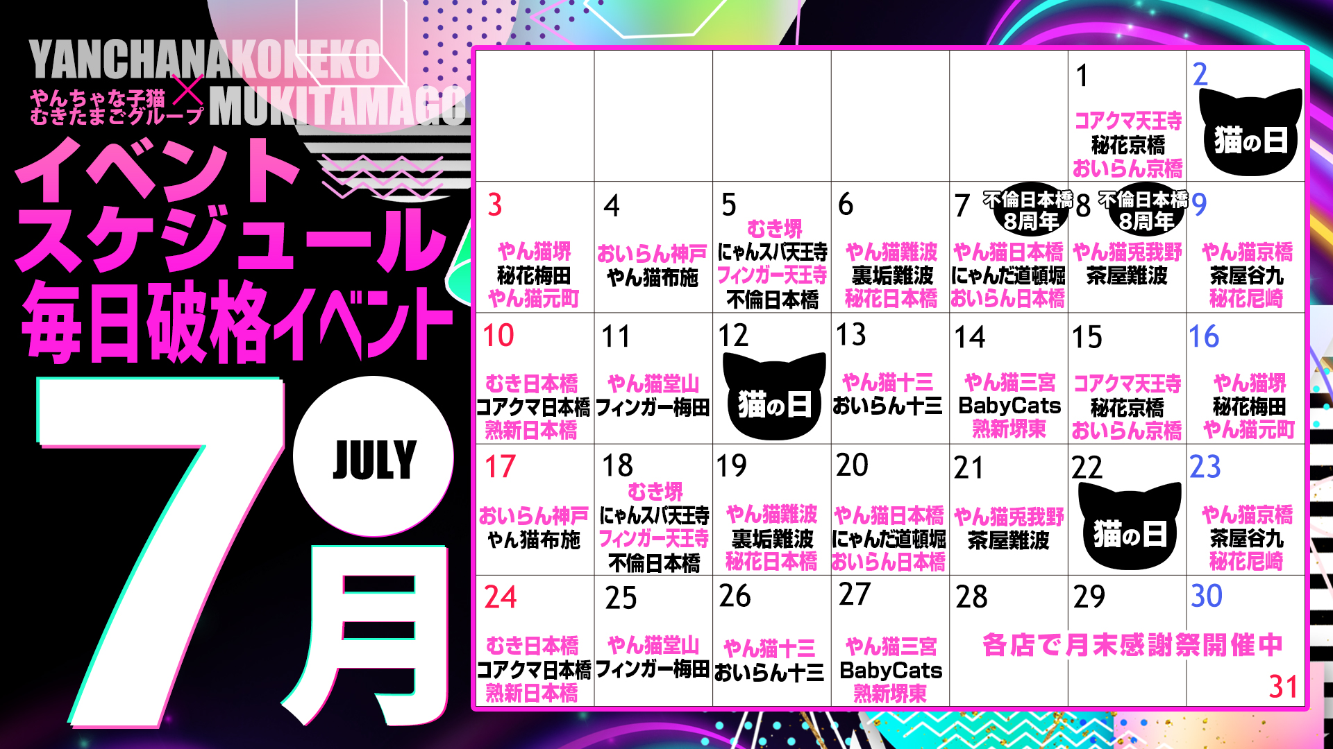 全店オフィシャルホームページリニューアル中!!
